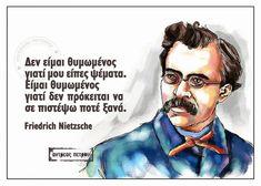 Σοφά, έξυπνα και αστεία λόγια online : Friedrich Nietzsche