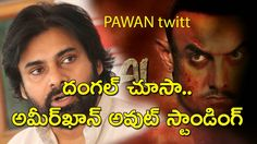 Pawan Kalyan Sensational Comments on Dangal Movie
