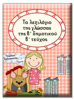 Greek Language, Special Education, Elementary Schools, Teacher, Classroom, Activities, Comics, Learning, Crafts