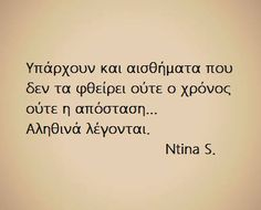 Speak Quotes, Wisdom Quotes, Me Quotes, Great Words, Wise Words, Greek Love Quotes, Greece Quotes, Life Code, Unique Quotes