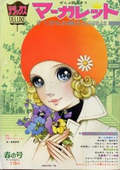 Takahashi Macoto / Deluxe Margaret, Spring 1972 cover