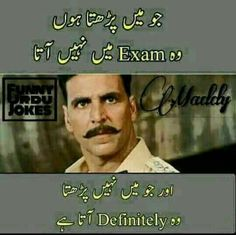 Exams Funny, Funny Cartoon Memes, Funny Quotes In Urdu, Comedy Quotes, Very Funny Jokes, Cute Funny Quotes, Funny Facts, Qoutes, Hilarious