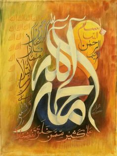 Calligraphy Print, Arabic Calligraphy Art, Arabic Art, Islamic Paintings, Islamic Patterns, Coran, Islamic Pictures, Lovers Art, Alhamdulillah