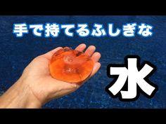 水なのに持ち運べる不思議な水「Ooho!」 - YouTube Ooho, How To Make Slime, Science For Kids, Kids Playing, Diy And Crafts, Youtube, Activities, Children Play, Youtubers