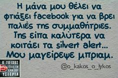 Η μανα μου θελει να φτιαξει facebook- Ο τοιχος ειχε τη δικη του υστερια Funny Greek Quotes, Sarcastic Quotes, Funny Images, Funny Photos, Magic Words, Just Kidding, True Words, Funny Moments, Best Quotes