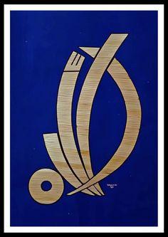 Islamic Wall Decor, Islamic Art, Caligraphy, Arabic Calligraphy, Allah, Bullet Journal, Symbols, Letters, Wallpaper