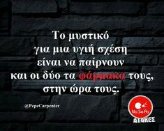 Greek Memes, Funny Greek Quotes, Sarcasm Only, Its Ok, Just For Laughs, Laugh Out Loud, Best Quotes, Jokes, Wisdom
