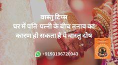 वास्तु दोष के कारण पति-पत्नी के बीच तनाव, बेडरूम के वास्तु दोष, वास्तु दोष से कलह, Pati patni ke jhagda, वास्तु दोष के कारण पति पत्नी में झगड़ा, पति-पत्नी के बेडरूम का वास्तु दोष, Pati Patni me Ladai, Vastu dosh of husband wife room, Master Bedroom Vastu Dosh, Vastu Tips for Husband Wife