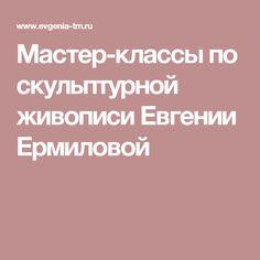 Мастер-классы по скульптурной живописи Евгении Ермиловой