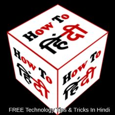 How To Hindi