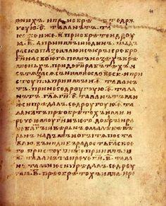 Archangel Gospel 07 - Архангельское Евангелие — Википедия