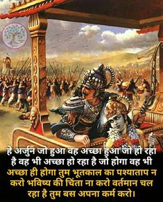 Good Night Qoutes, Good Morning Quotes, Radha Krishna Love Quotes, Lord Krishna Images, Rajput Quotes, Geeta Quotes, Life Quotes Pictures, Gernal Knowledge, Intresting Facts