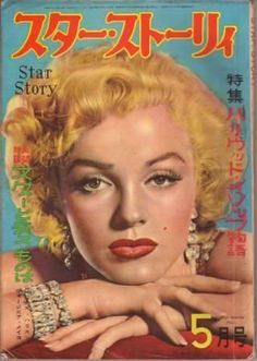 Marilyn Monroe on the cover of Star Story magazine, 1954, Japan. Photo by Frank Powolny, 1953.