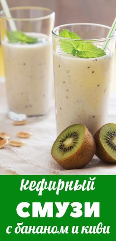 Banana and kiwi smoothie with kefir - Смузи и напитки Diet Smoothie Recipes, Kiwi Smoothie, Smoothie Diet, Healthy Smoothies, Healthy Drinks, Raw Food Recipes, Gourmet Recipes, Healthy Recipes, Diet Recipes