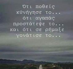 Greek Love Quotes, Love Quotes For Him, Quote Of The Day, Favorite Quotes, Best Quotes, Funny Quotes, Life Quotes, Motivational Quotes, Inspirational Quotes