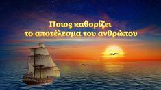 Ομιλία του Θεού «Πώς να γνωρίσετε τη διάθεση του Θεού και το αποτέλεσμα ...
