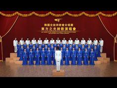 韓国全能神教会王国の賛美中国語合唱 第9集