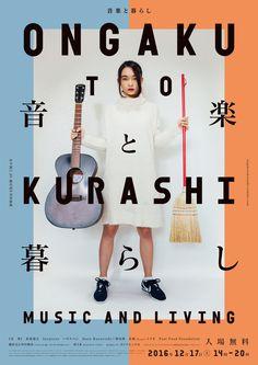 Music and Living - Osawa Yudai (Aroe Inc), Shouji Ko-ta
