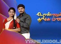 Ponnukku Thanga Manasu 15-12-2020 Vijay TV Serial Free Full Episodes, All Episodes, Episode Online, Today Episode, Vijay Tv Serial, Free Online Tv Channels, Star Network, Tv Live Online, Indian Drama