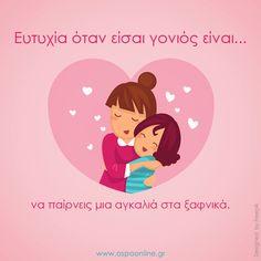 Ευτυχία όταν είσαι γονιός είναι… True Words, Family Guy, Thoughts, Kids, Poster, Fictional Characters, Inspiration, Quotes, Bebe