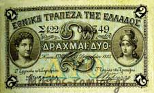 Money Paper, Old Greek, Greek History, In Ancient Times, Vintage Pictures, Athens, Old Photos, Greece, Coins