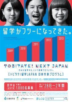 平成28年度官民協働海外留学支援制度~トビタテ!留学JAPAN日本代表プログラム~
