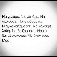 Μαζι, ολα μαζι.. Book Quotes, Me Quotes, Funny Quotes, Great Words, Love Words, Greece Quotes, Break Up Quotes, My Romance, Special Words