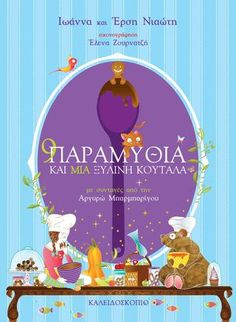 "Cover of ""9 ΠΑΡΑΜΥΘΙΑ ΚΑΙ ΜΙΑ ΞΥΛΙΝΗ ΚΟΥΤΑΛΑ"" Drama Education, Beautiful Stories, Audio Books, Childrens Books, Fairy Tales, Baby Kids, Kindergarten, School, Free"