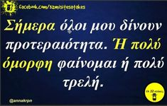 Funny Greek Quotes, Funny Quotes, Funny Memes, Just For Laughs, Sarcasm, Best Quotes, Haha, Letters, Sayings