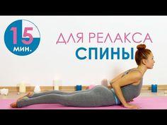 15 минут для релакса спины   Йога для начинающих   Йога дома - YouTube