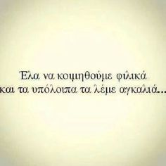 Fashion, wallpapers, quotes, celebrities and so much True Quotes, Words Quotes, Best Quotes, Sayings, Greece Quotes, Flirty Quotes For Him, Naughty Quotes, Greek Words, Couple Quotes