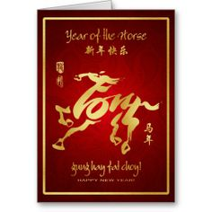 year of the horse 2014 chinese new year greeting cards chinesenewyear yearofthehorse