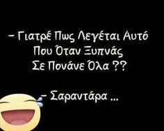 Χιουμορ Funny Greek, Lol, Humor, Humour, Funny Photos, Funny Humor, Comedy, Lifting Humor, Fun
