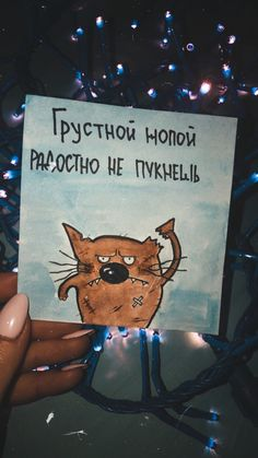 Diy Birthday, Birthday Cards, Stupid Memes, Funny Memes, Cute Presents, Card Drawing, Christmas Mood, Hand Art, Cards For Friends