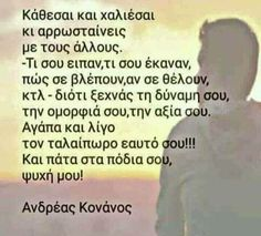 Cute Quotes, Sad Quotes, Best Quotes, Big Words, Greek Words, Funny Greek, Funny Phrases, Facebook Humor, Greek Quotes