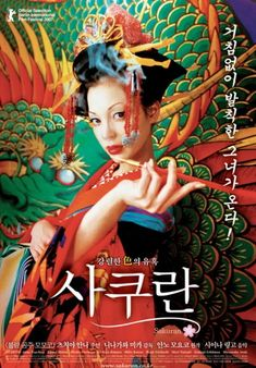 Sakuran 2 Disc DVD English Subtitled Korea Version – Kpopstores.Com Home Movies, New Movies, Movies Online, Popular Movies, Latest Movies, Movie Titles, Movie Tv, Japan Picture, Now And Then Movie