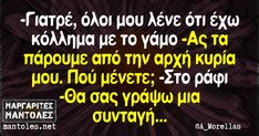 Free Therapy, Greek Quotes, Just For Laughs, Funny Images, Laugh Out Loud, Motivational Quotes, Jokes, Humor, Funny Shit