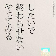 したいで終わらせない | 女性のホンネ川柳 オフィシャルブログ「キミのままでいい」Powered by Ameba Magic Words, Keep In Mind, Powerful Words, Van Life, Never Give Up, Happy Life, Cool Words, Sentences, Affirmations