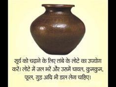 तांबे के लोटे से करें रोज सुबह ये एक अचूक उपाय हर जगह होगी आपकी तारीफ - YouTube Vedic Mantras, Hindu Mantras, Tips For Happy Life, Hindu Vedas, Detox Your Home, Positive Energy Quotes, Sanskrit Mantra, Hindu Rituals, Hindu Dharma
