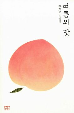 example for a peach illustration and template for creating a peach shape also inspiration for the colours Food Illustrations, Illustration Art, Peach Tattoo, Peach Aesthetic, Just Peachy, Fruit Art, Painting Inspiration, Cool Art, Artsy