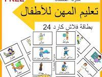 صور عن المهن مجاني فلاش كارد من تنفيذى Islam For Kids Blog Blog Posts