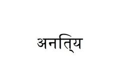 impermanence sanskrit - Google Search