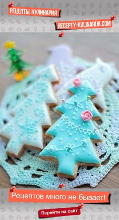 Beautiful Christmas tree cookies iced in aqua Christmas Tree Cookies, Iced Cookies, Cute Cookies, Christmas Sweets, Christmas Cooking, Noel Christmas, Christmas Goodies, Holiday Cookies, Holiday Treats