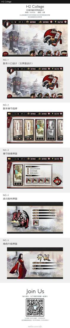 【H2学院】第二期游戏UI进阶班学员作品...