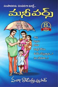 మనీపర్స్ - 8వ ముద్రణ(Money Purse Edition 8) By Vanga Rajendra Prasad  - తెలుగు పుస్తకాలు Telugu books - Kinige