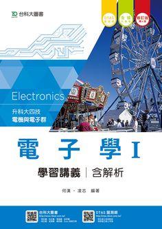 AD03303-升科大四技 電機與電子群 電子學 I  學習講義含解析 - 修訂版(第四版) - 附贈OTAS題測系統