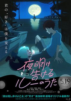 Lu Over the Wall (known in Japan as Yoake Tsugeru Lu no Uta) will compete in the Feature Film category of the Annecy International Animation Film Fest. Manga Anime, Film Anime, Streaming Movies, Hd Movies, Hd Streaming, Movies Online, Moonlight Movie Poster, Film Animation Japonais, Chobits Anime