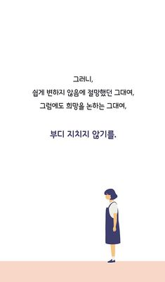 Famous Quotes, Best Quotes, Korea Quotes, Interesting Drawings, Korean Language Learning, Seventeen Wallpapers, Line Illustration, Data Visualization, Wise Words