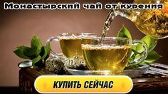 Монастырский чай от курения: описание, отзывы покупателей, цены, где купить...