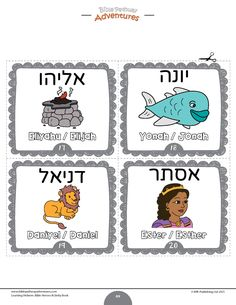 Elijah, Esther, Jonah, Daniel flashcards | Learning Hebrew: Bible Heroes Activity Book | Learning Hebrew for kids | Learning Hebrew worksheets | Instant download! Bible Resources, Bible Activities, Alphabet Activities, Color Activities, Hebrew Bible, Learn Hebrew, Name Tracing Worksheets, Worksheets For Kids, Story Of Esther